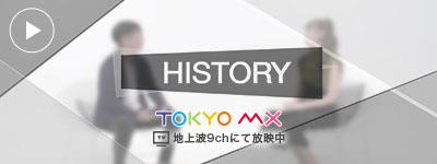 History 11/27に放映されました。